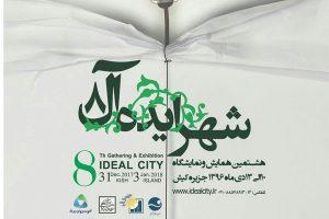 هشتمین نمایشگاه شهر ایده آل